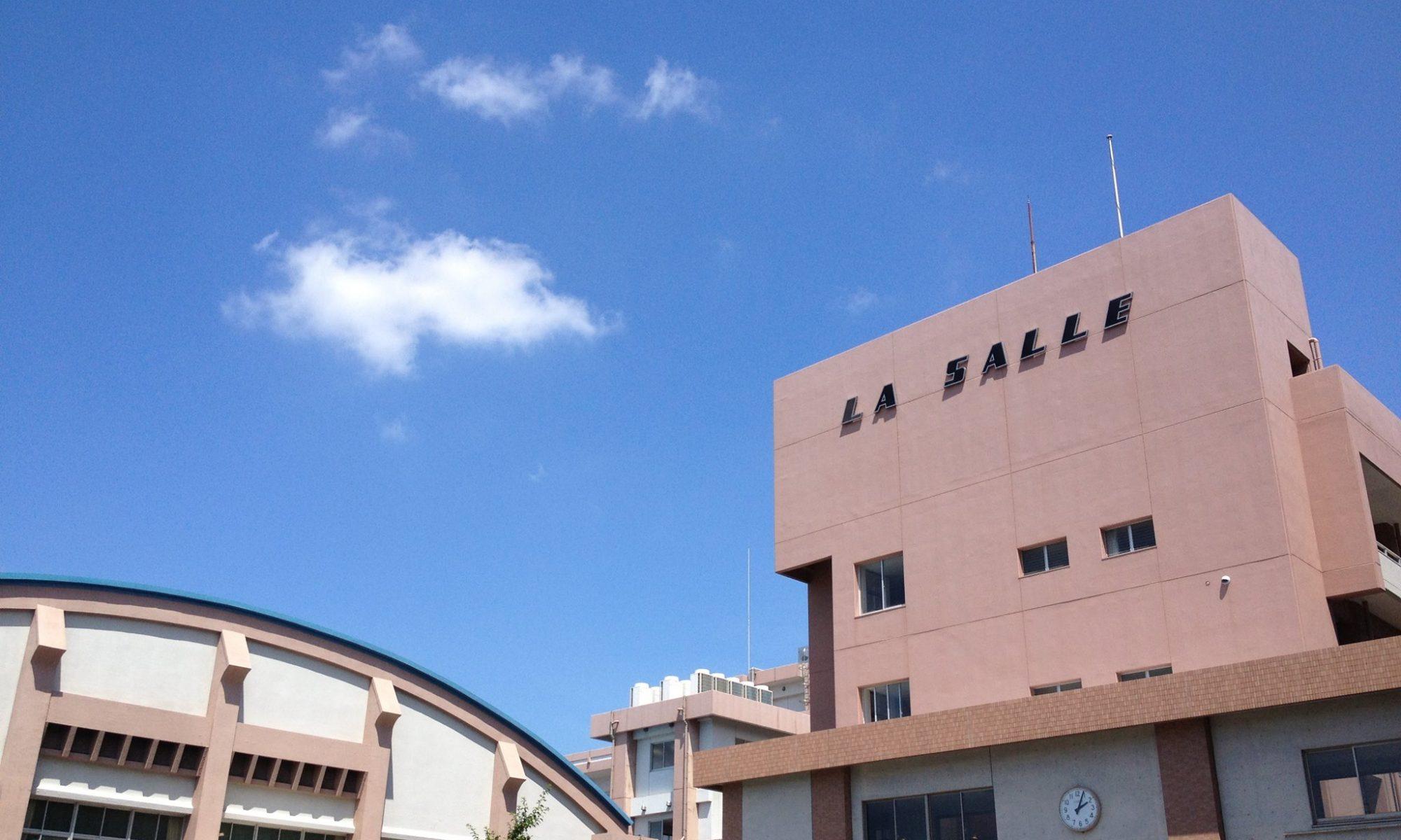 ラ サール 学園